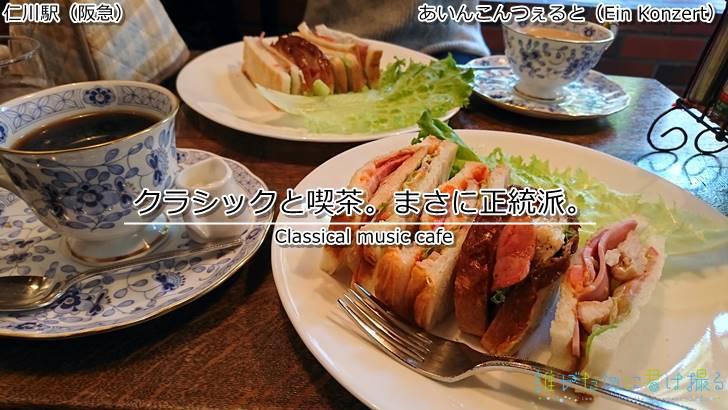 クラシックと喫茶。あいんこんつぇるとは正統派な喫茶店【仁川駅】