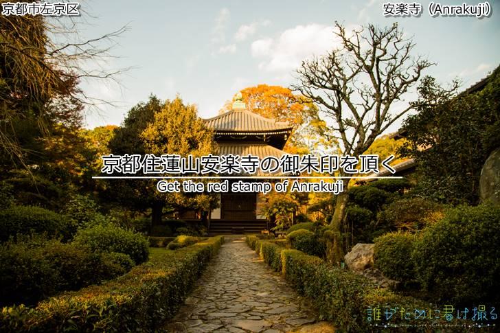 京都住蓮山安楽寺の御朱印!春と秋の一般公開は一見の価値がある