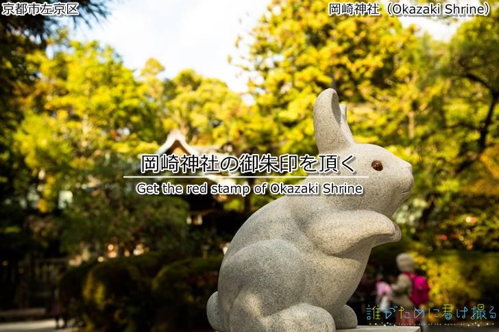 狛うさぎと御朱印と岡崎神社
