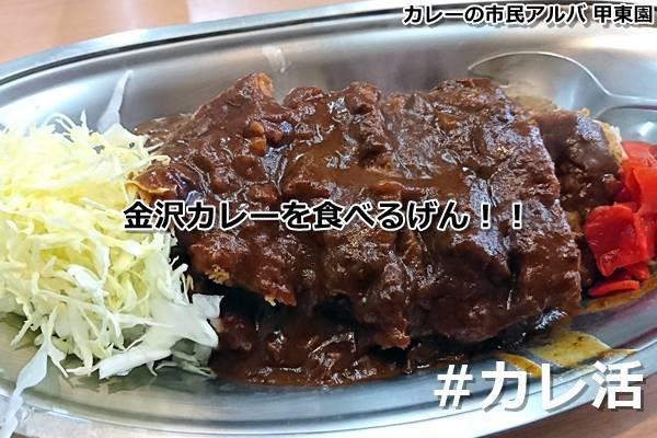 兵庫県で金沢カレーを食べるげん!カレーの市民アルバ甲東園店(西宮)