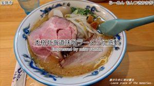 北海道の本格味噌!もんつきかかかのラーメンが美味すぎて感動(宝塚)