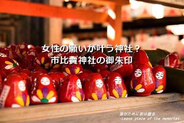 女性の願いを全て叶えることができる市比賣神社の御朱印(京都)